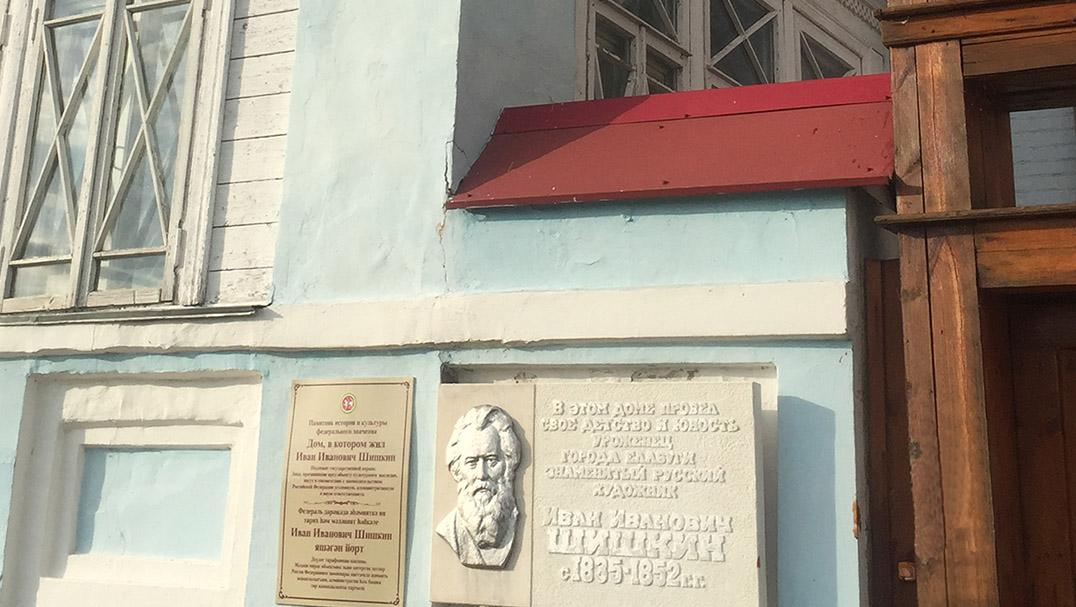 дом художника Шишкина