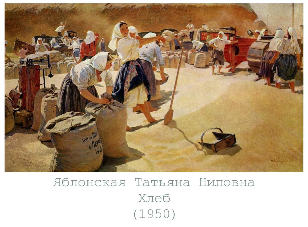 Яблонская Татьяна Ниловна - Хлеб. 1950