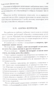 хрестоматия букатов ершова4