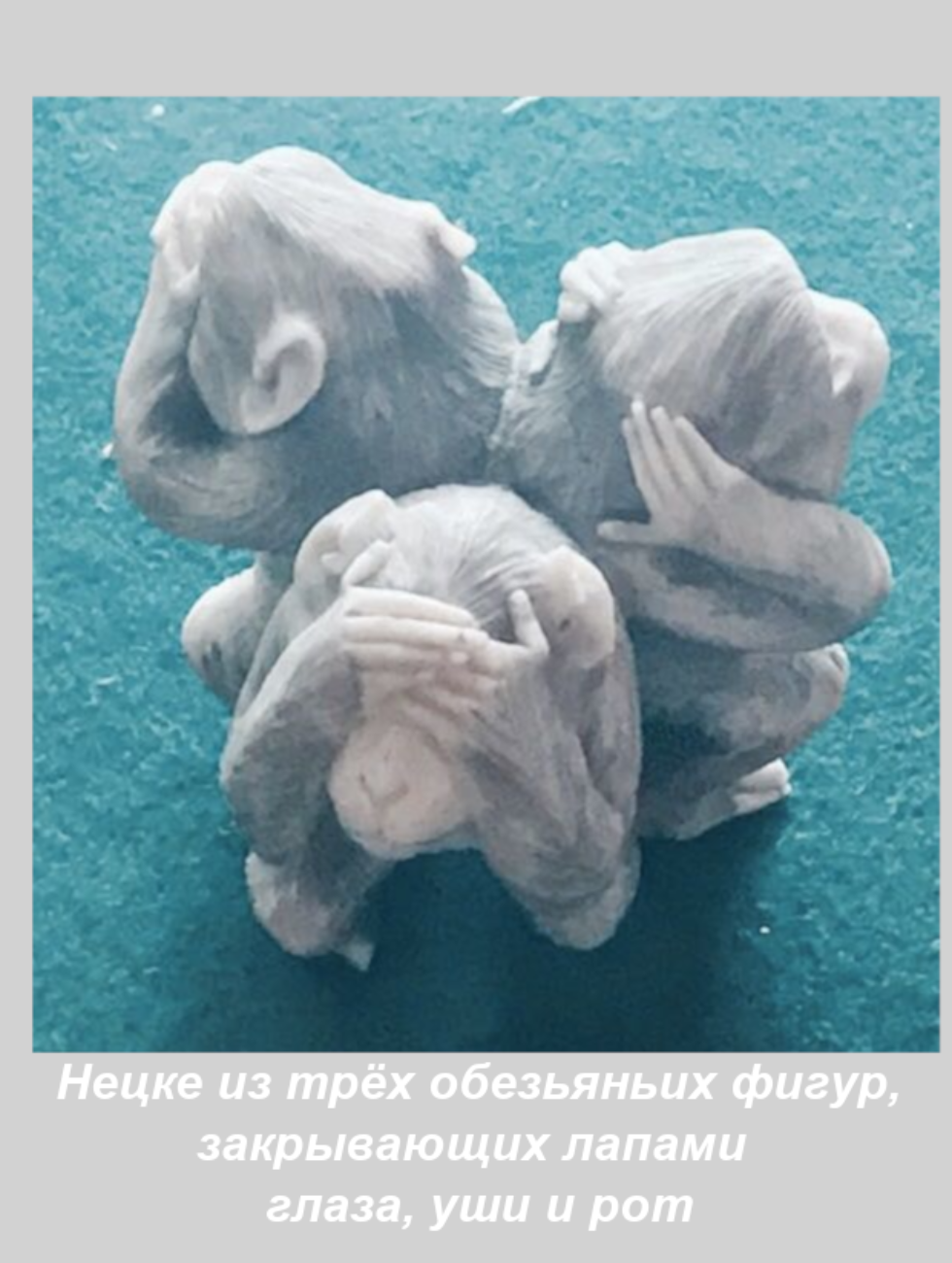обезьяны закрывающие лапами глаза, уши и рот