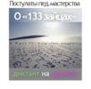 О 133 ЗАЙЦАХ в «Диктанте на дружбу»
