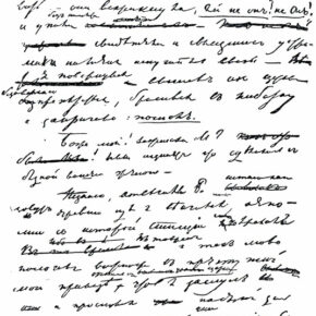 'Метель'. Черновой автограф. 1830