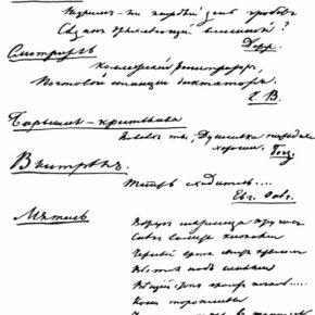'Повести Белкина'. Проект эпиграфов. Автограф. 1830