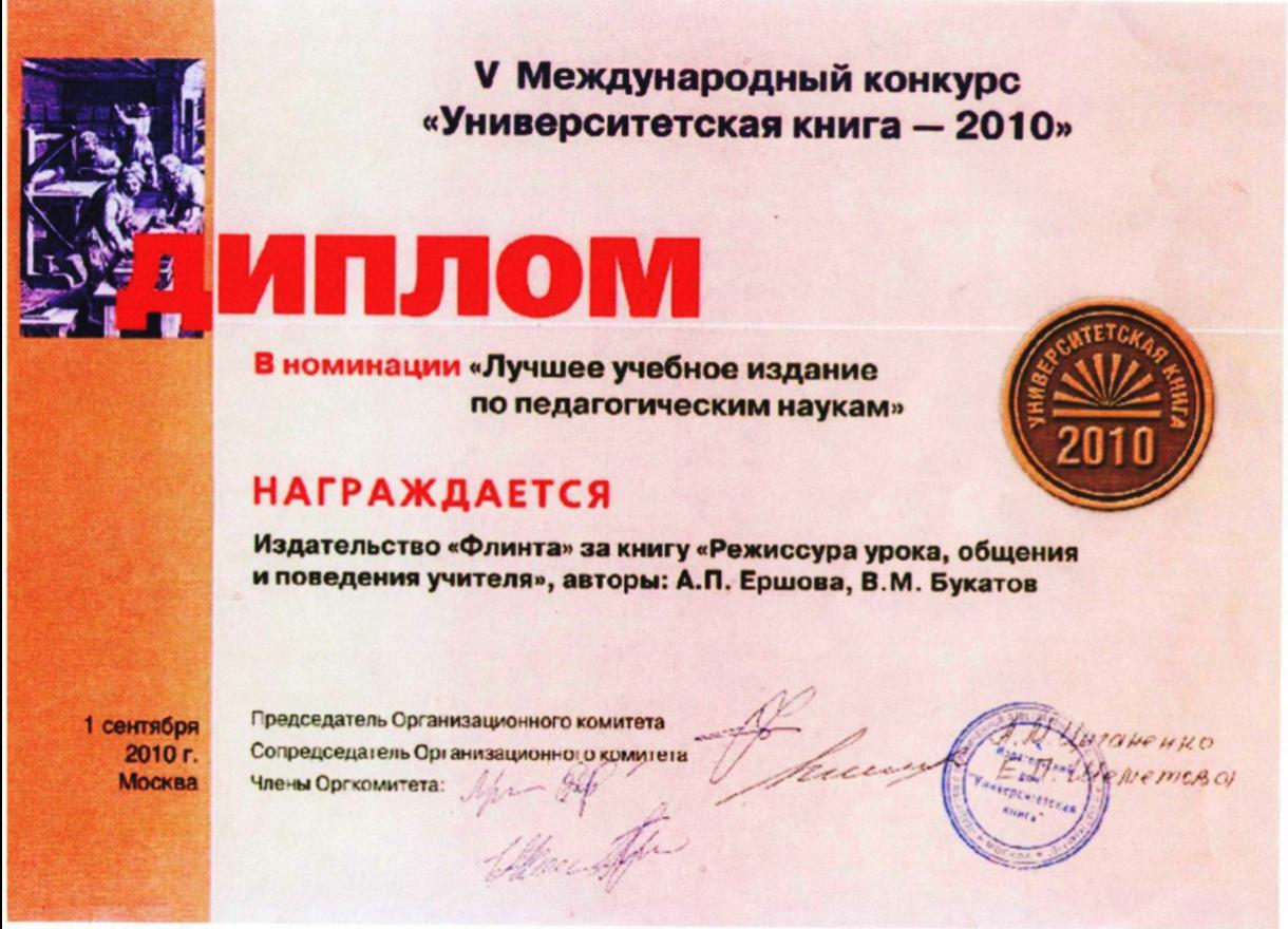 диплом за режиссуру урока Ершава Букатов
