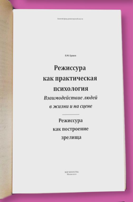 Ершов Режиссура