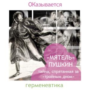 пушкин меоель