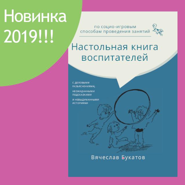 книга воспитателей букатов