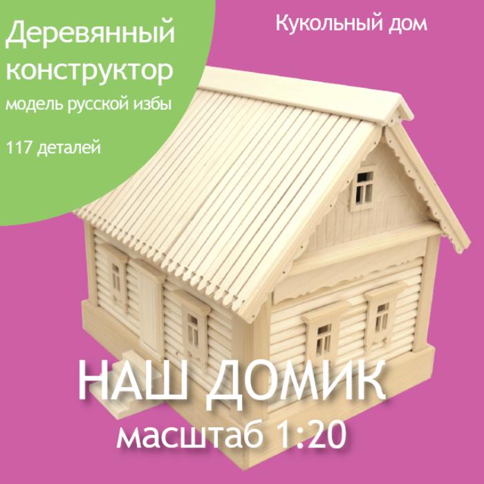 кукольный домик 1-20