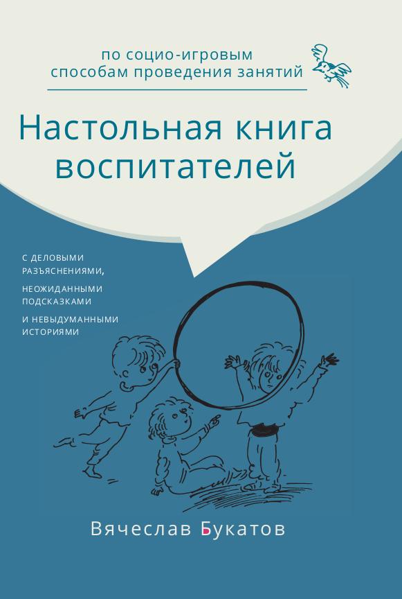 настольная книга воспитателей обложка 1