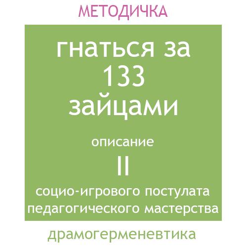 133 зайца