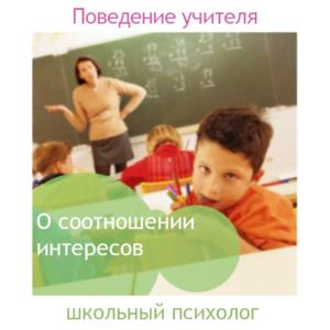 школьный психолог