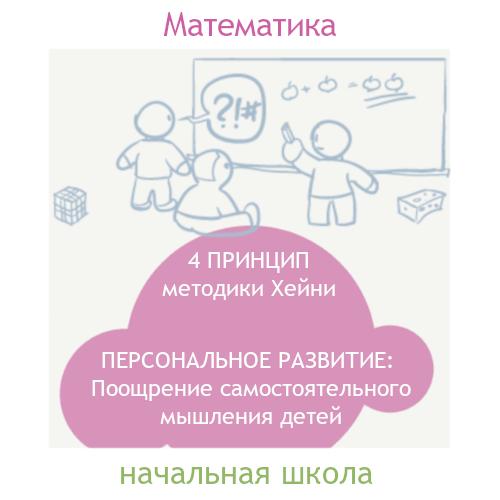 чешская математика