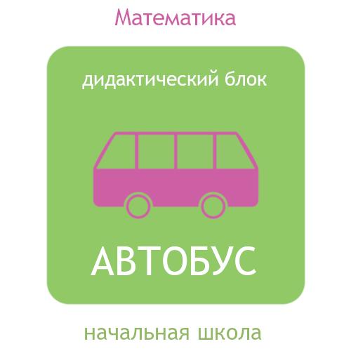 автобус Хейни