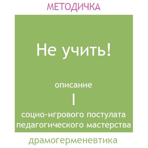 драмогерменевтика