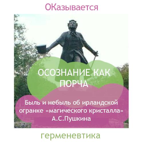 Пушкин Онегин