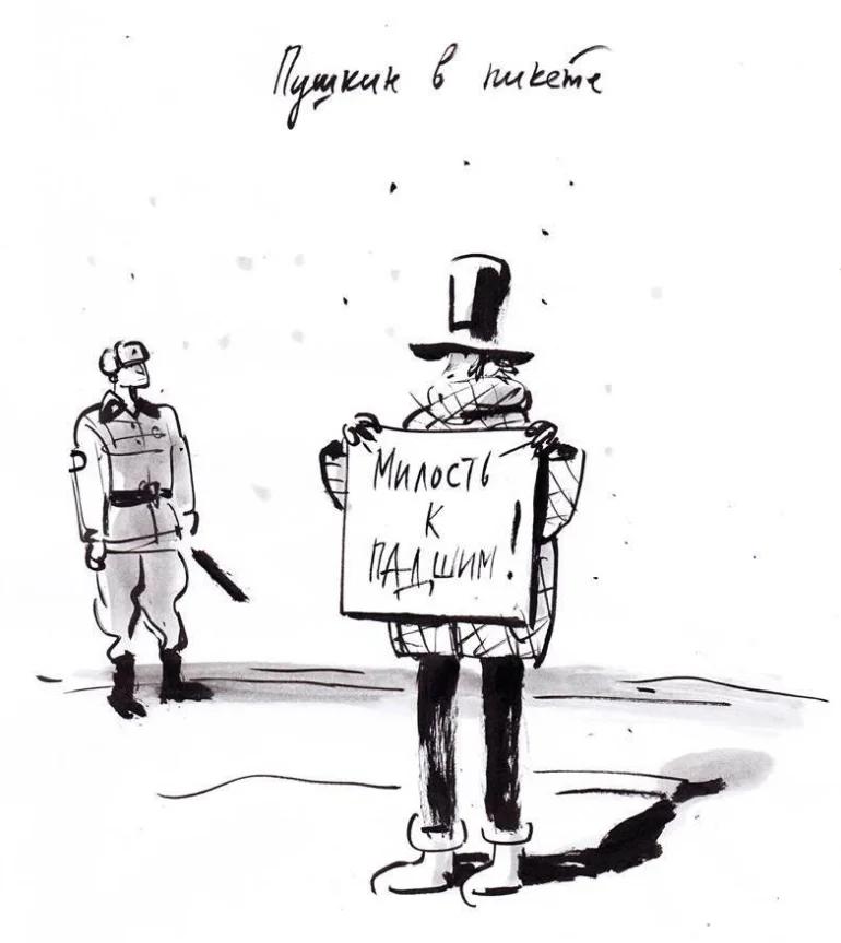 Пушкин в пикете