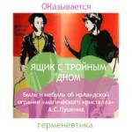 Пушкин и Ахматова