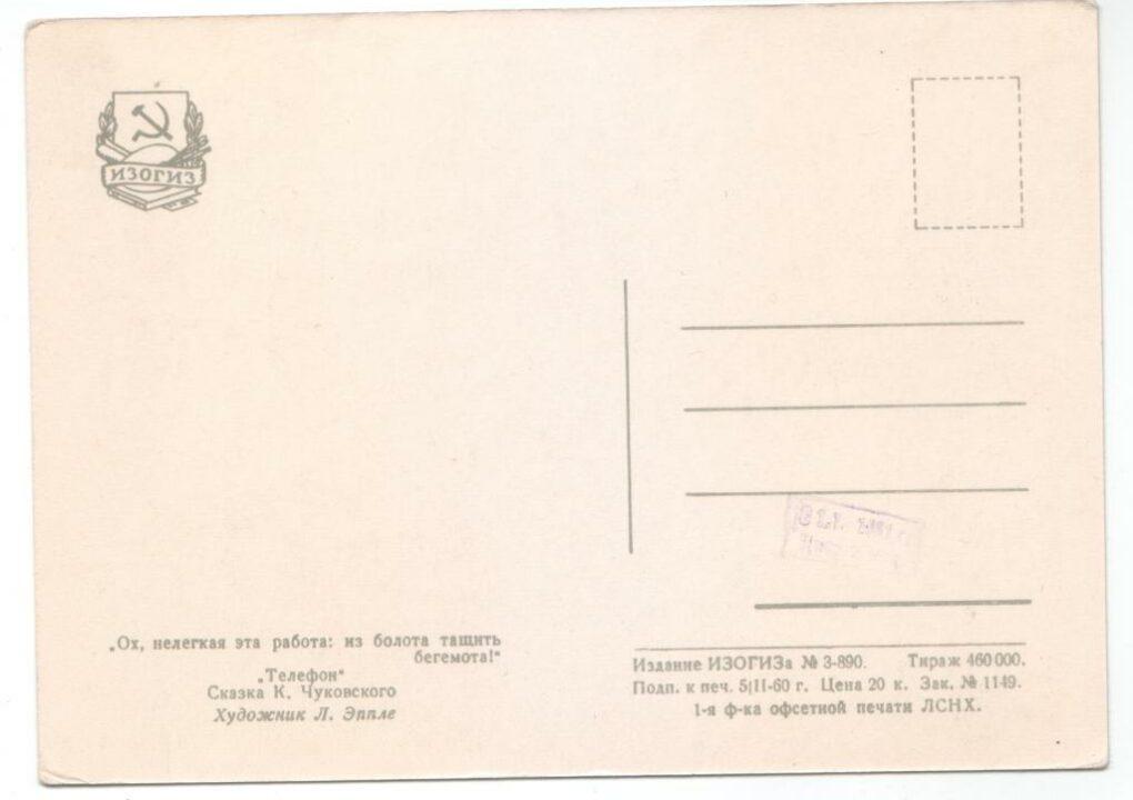 Открытка. «ИЗОГИЗ» Художник Л.Эппле 1960 год.