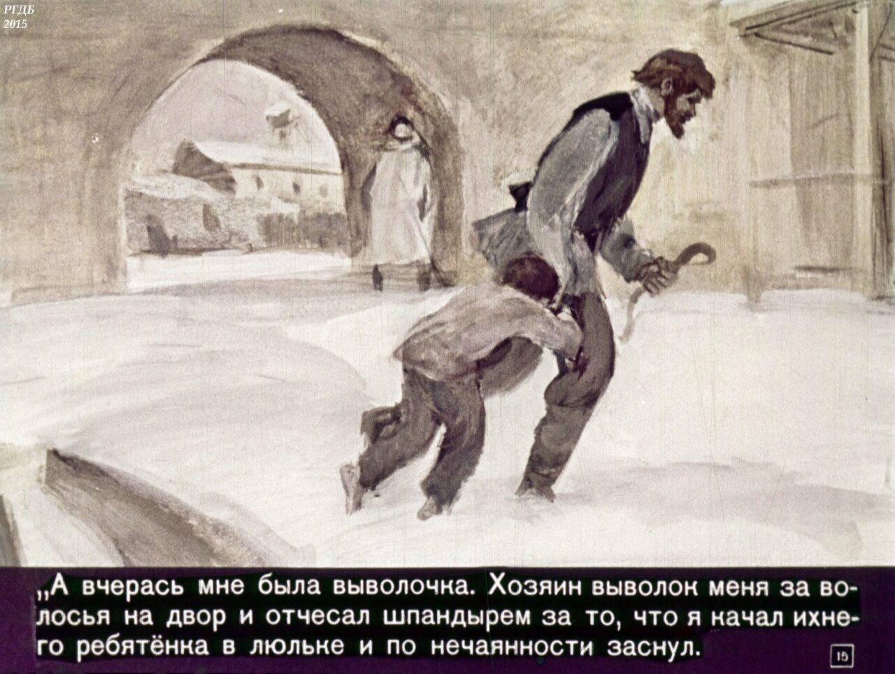 А. Чехов. Ванька. Художник Р. Столяров. Москва, Диафильм. 1967 год.