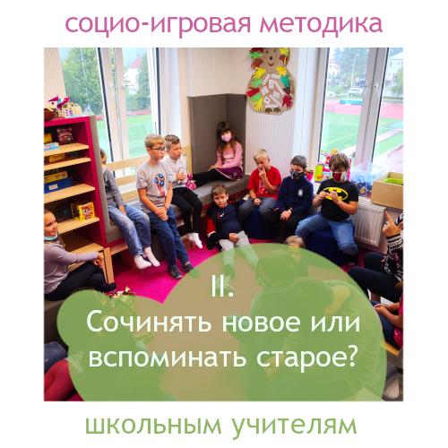 социо-игровая педагогика