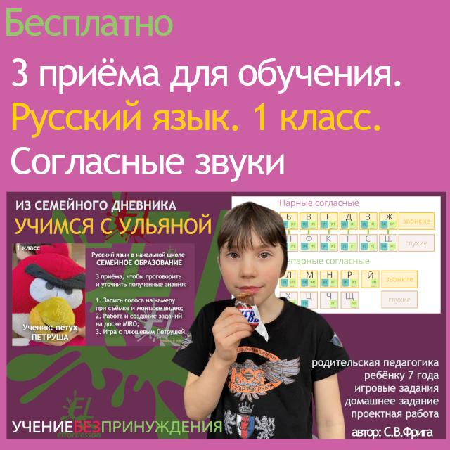 русский яхзык